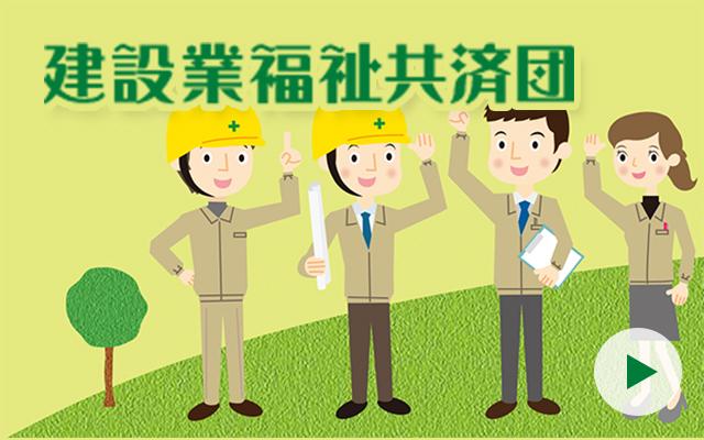 建設業福祉共済団