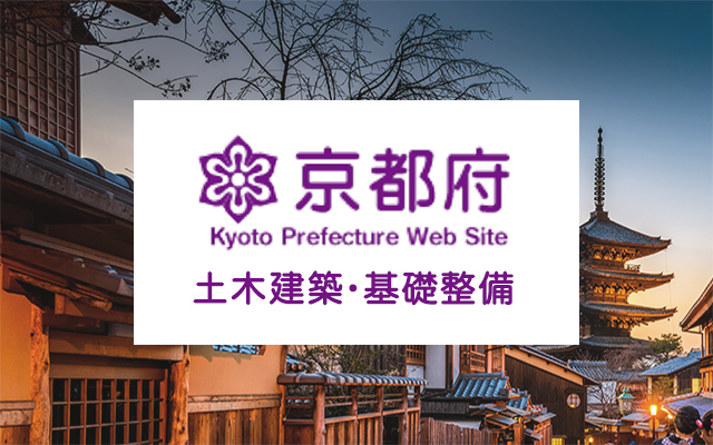 京都府 土木建築・基礎整備