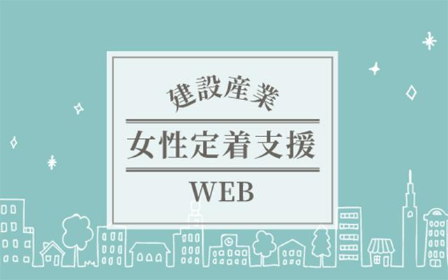 建設産業 女性定着支援Web