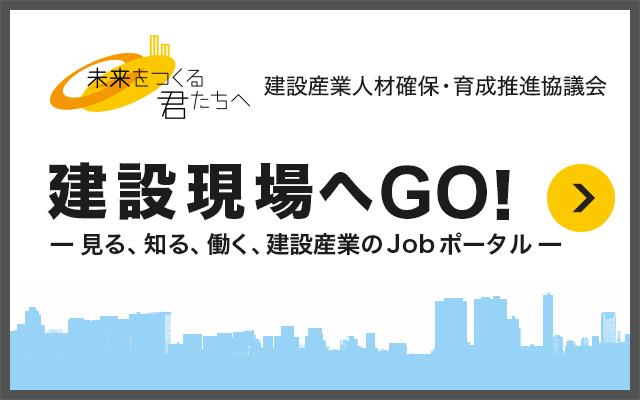 建設産業人材確保・育成推進協議会 「建設現場へGO!」