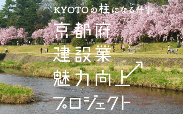 京都府魅力向上プロジェクト